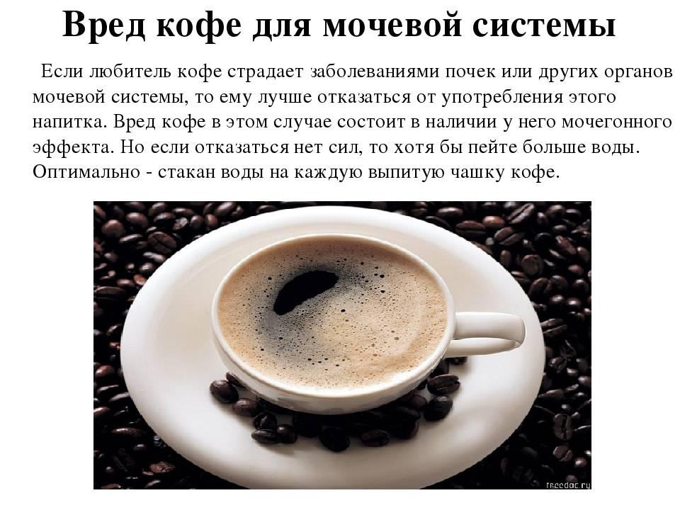 Кофе: скорее вреден или скорее полезен?  - телеканал «наука»