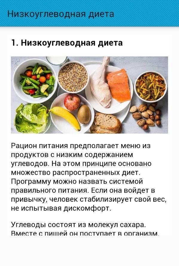 Углеводная диета: суть, меню и рецепты | food and health
