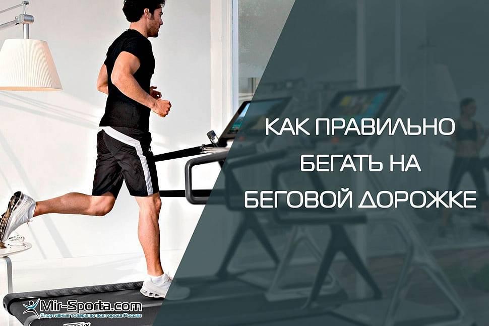 2 эффективные программы тренировок на беговой дорожке для похудения