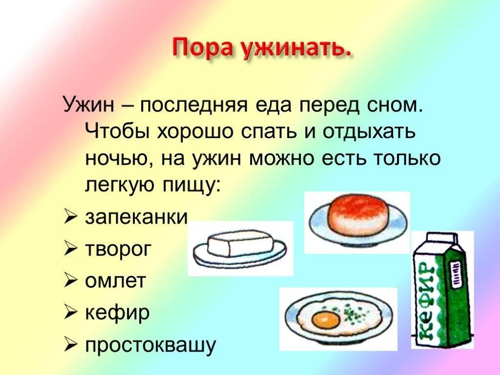 Что можно есть на ночь без вреда для фигуры - l'officiel