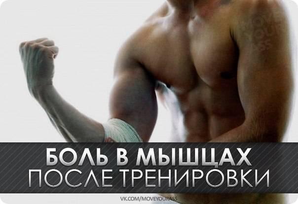 Симптомы болезни - боли в мышцах после тренировки