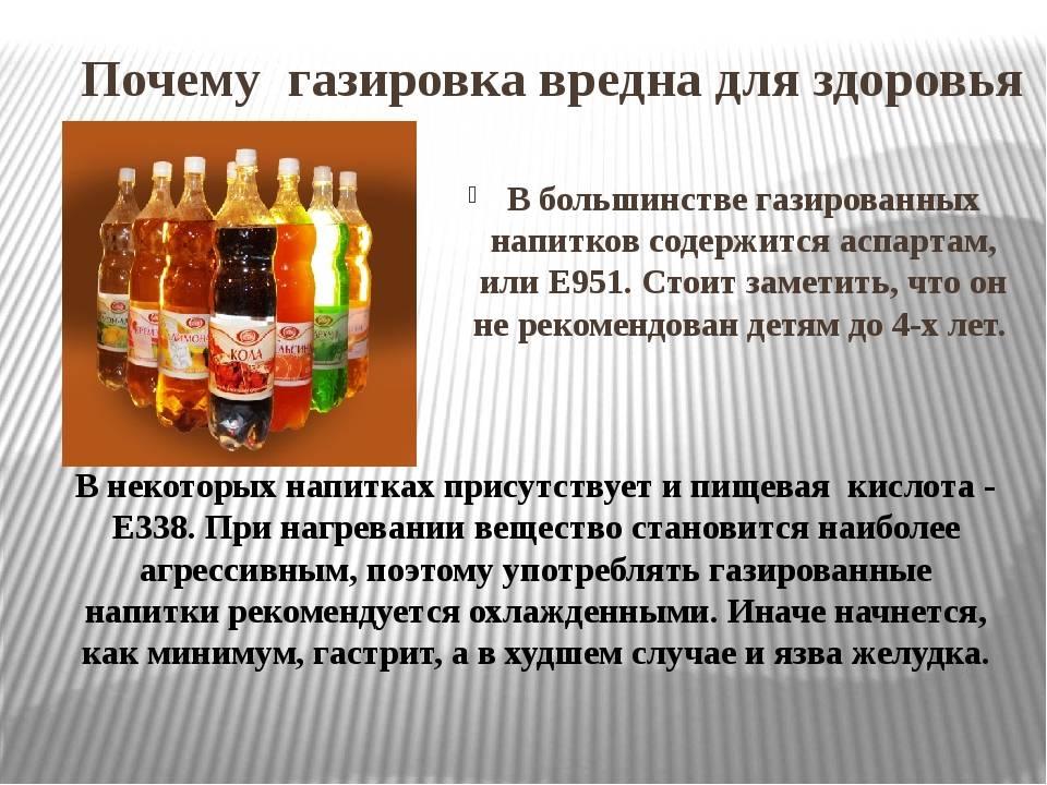 Состав газированных напитков