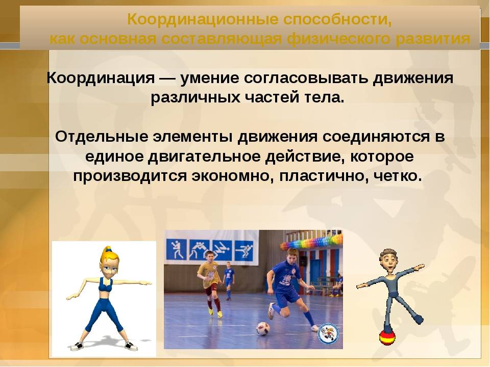 Комплекс упражнений для развития координации движений, общеобразовательные упражнения