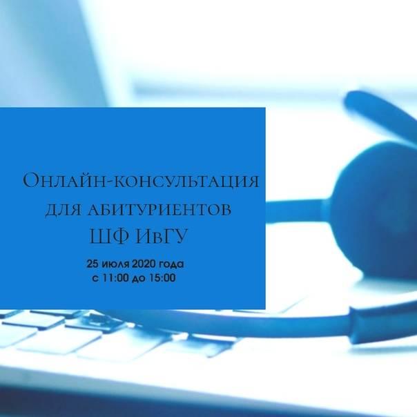 Консультации с офтальмологом онлайн
