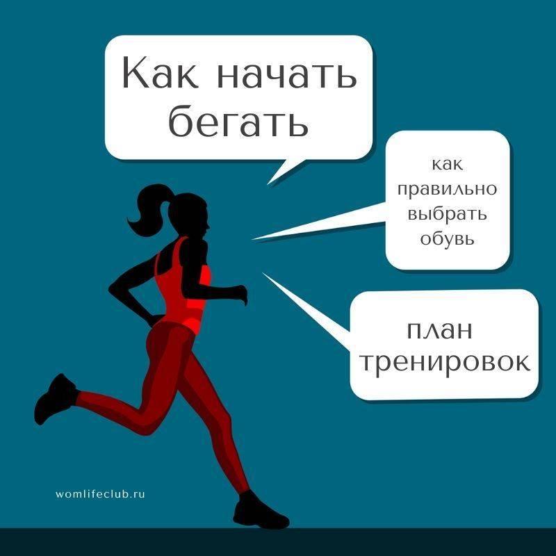 Как правильно начать бегать по утрам с нуля