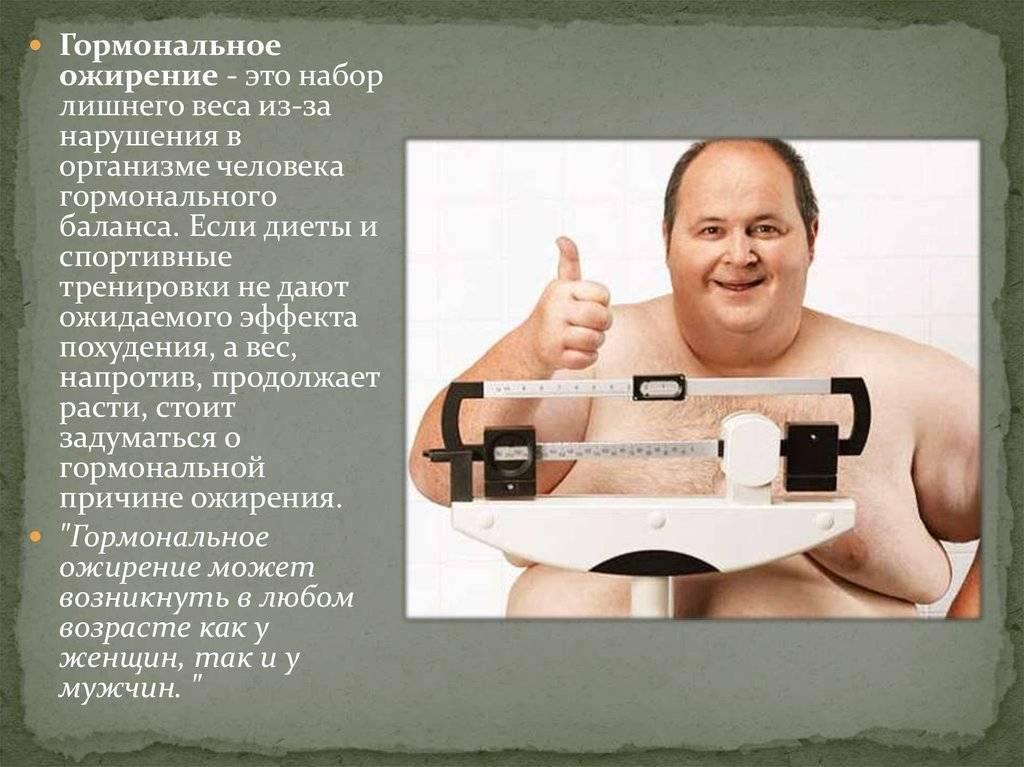 Ожирение. актуальные вопросы - доказательная медицина для всех