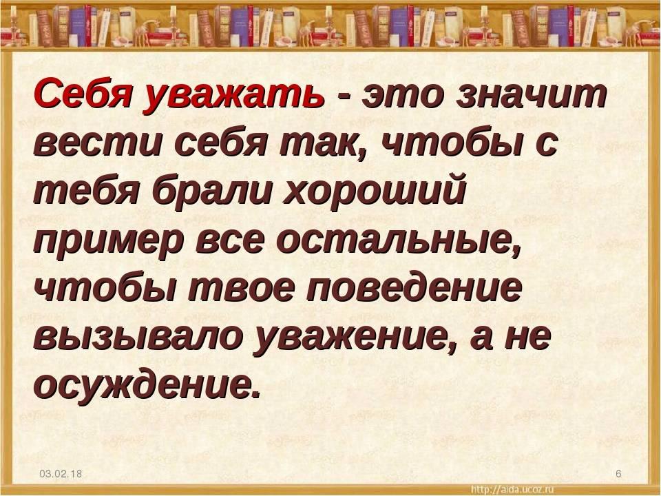 Как научиться уважать себя и ценить? - psychbook.ru
