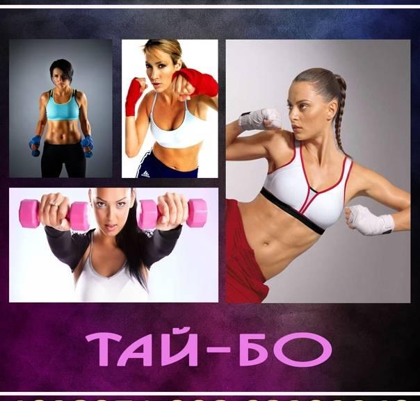 Что такое тай-бо и кому будут полезны эти занятия?
