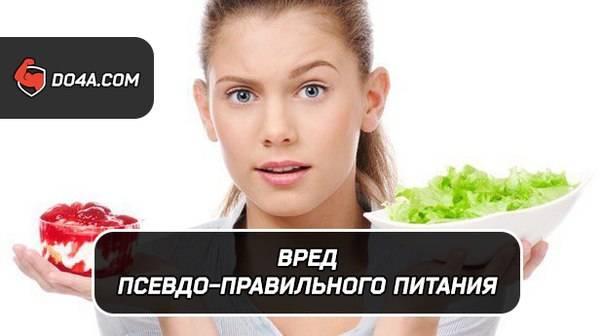 Продукты которые не так уж и полезны для похудения, как о них говорят