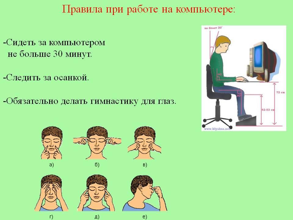 Как повысить остроту зрения? «ochkov.net»