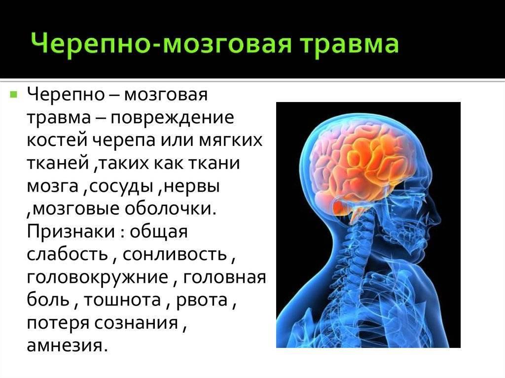 Сотрясение мозга: симптомы, лечение, признаки, последствия