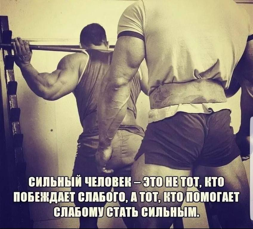 Никогда не помогайте слабым!