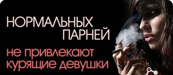 Что мужчина думает о женском курении?