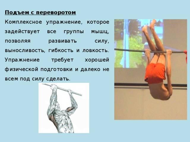 Упражнение 6 подъем переворотом на перекладине
