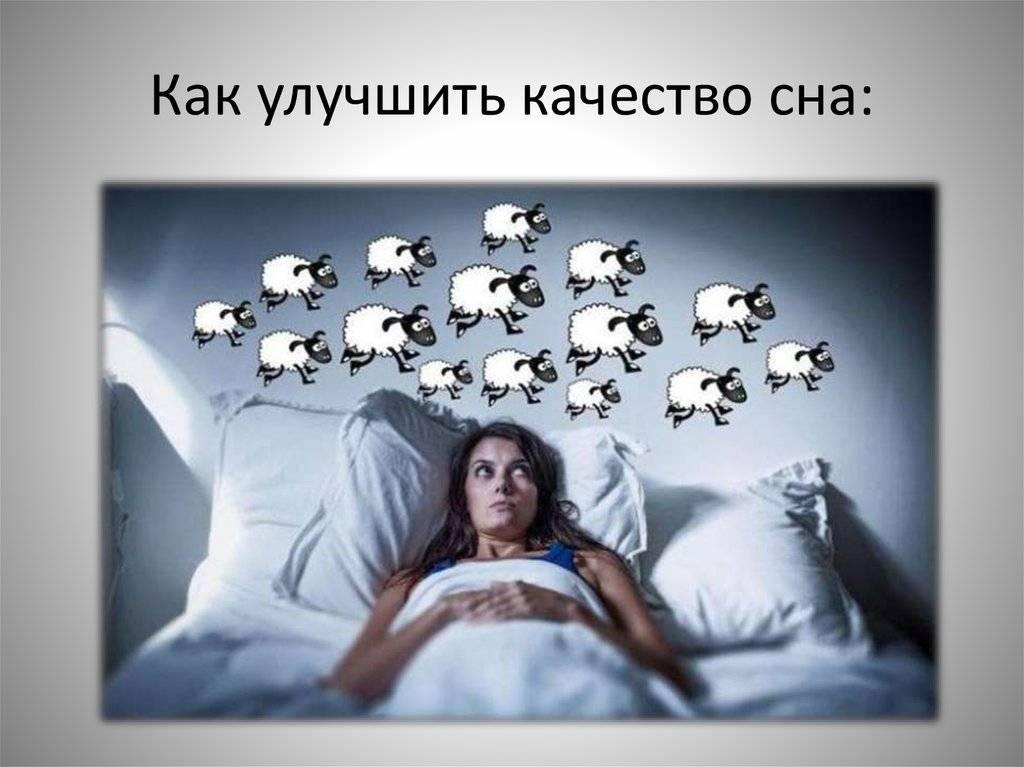 Как улучшить качество сна без снотворных? поверьте— это возможно!