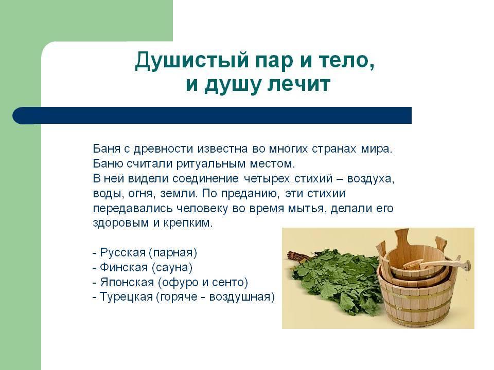 Польза и вред русской бани для здоровья человека: как правильно нужно париться, какие веники использовать?