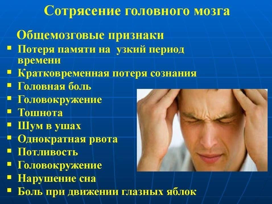 Чем опасна черепно-мозговая травма