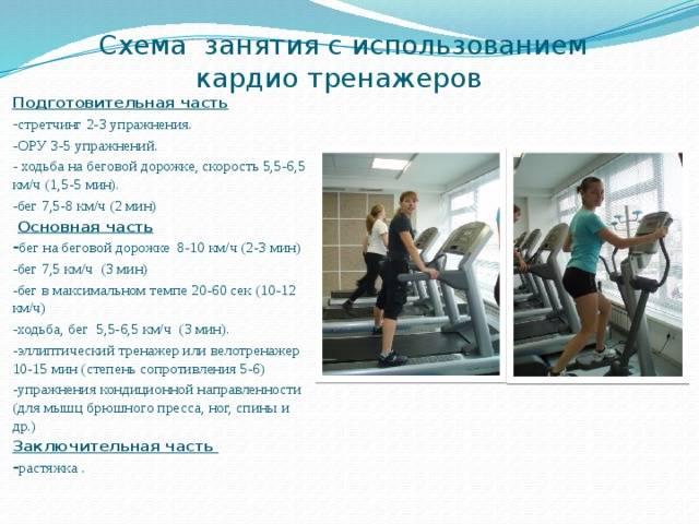 Сколько нужно бегать на беговой дорожке по времени, чтобы похудеть, а также как долго ходить перед тренировкой?