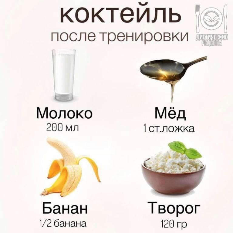 Коктейли для набора веса: рекомендации по приготовлению и рецепты, советы по употреблению