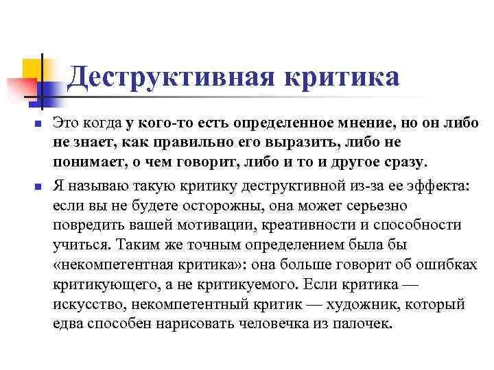 Как реагировать на критику в свой адрес   pravdaonline.ru