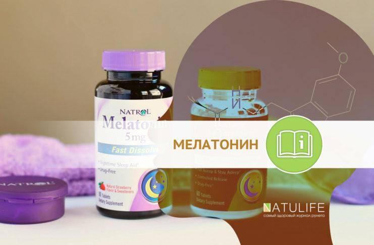 Мелатонин-сз. инструкция по применению. справочник лекарств, медикаментов, бад