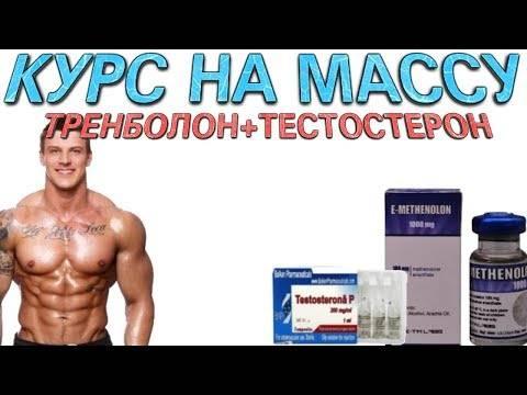 Нужны ли стероиды для набора мышечной массы, их польза и вред, самые сильные препараты
