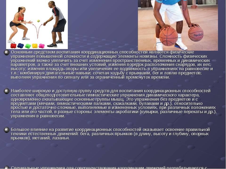 Физические упражнения на координацию движений