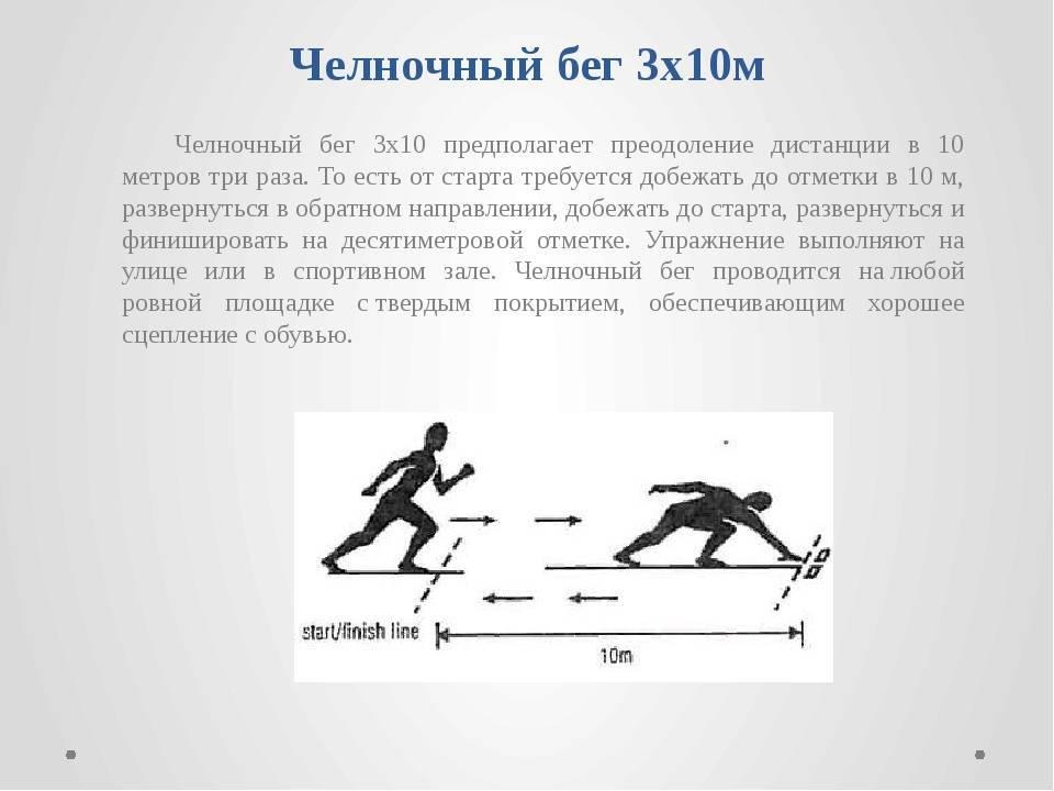Челночный бег 10х10: что это такое, как проходит пробежка по 10 метров на улице