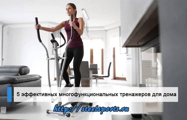 5 эффективных тренажеров для дома
