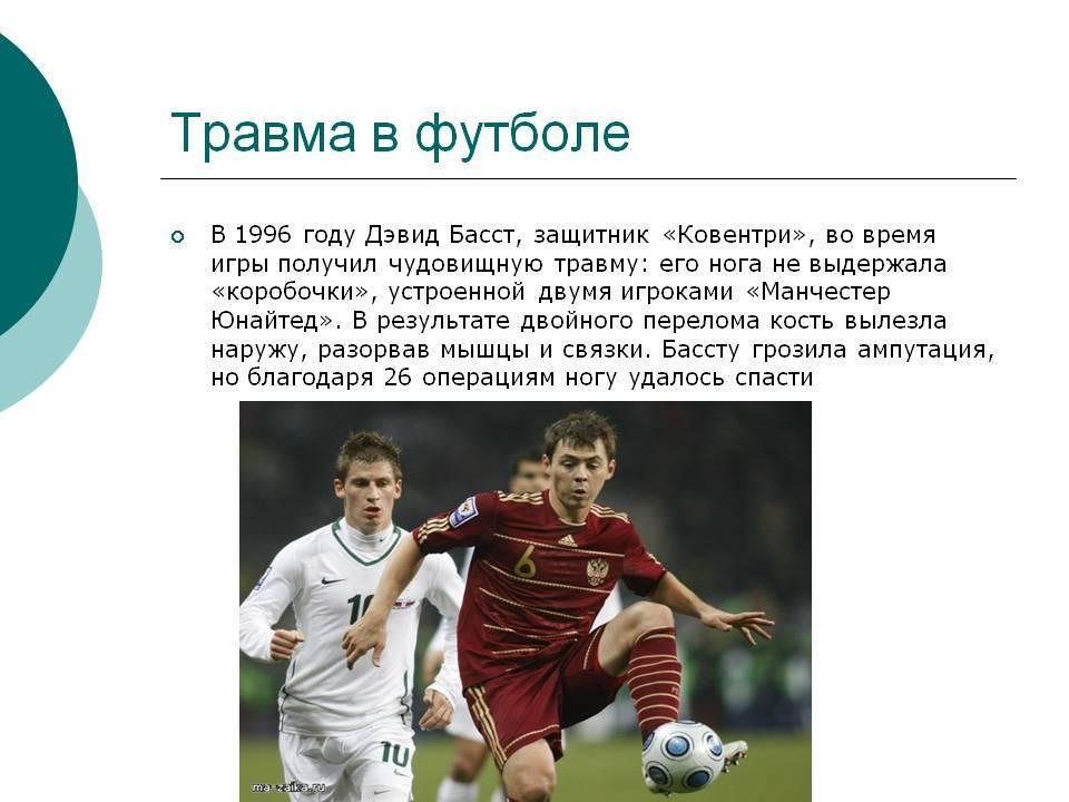 Польза футбола для здоровья - пд-4