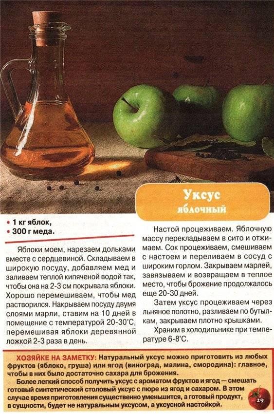 Яблочный уксус для похудения: как пить и отзывы - allslim.ru