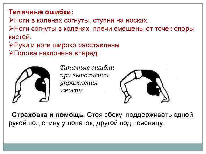 В чем польза упражнения мостик?