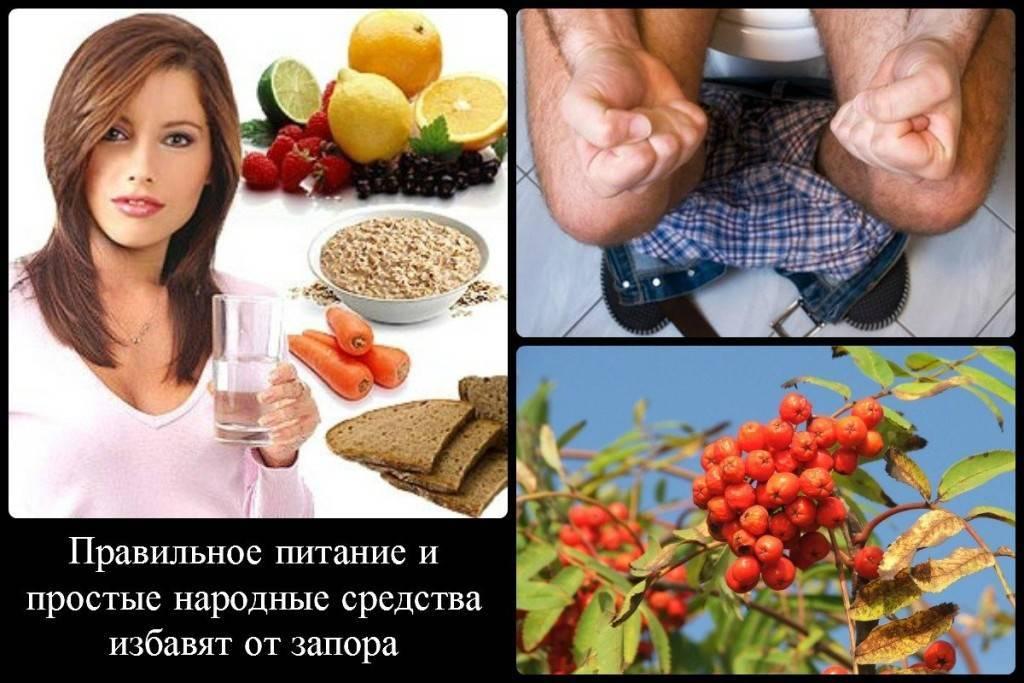 Эффективные домашние средства от запора. бифилакт биота   биота