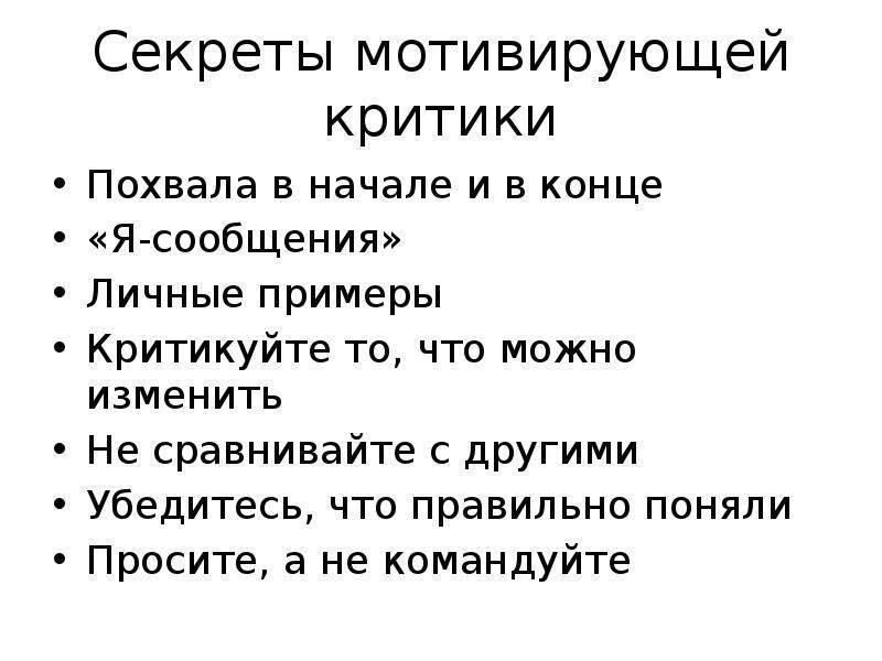 Как реагировать на критику в свой адрес: правила и стратегии - psychbook.ru