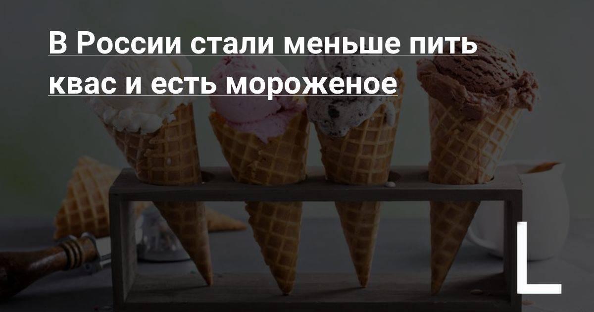 Мороженое-полезно-или-вредно   pomogizdorowyu.ru