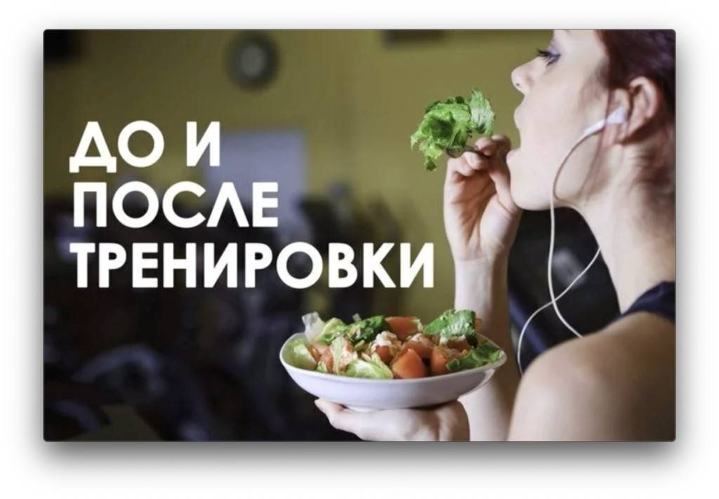 Что можно есть после тренировки для похудения?