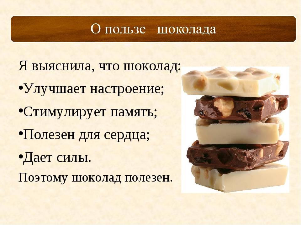 Какой шоколад можно есть на диете: какой выбрать, сколько можно кушать