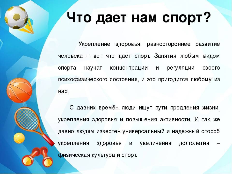 Каким спортом заняться: виды спорта, склонности к занятиям и личные предпочтения - psychbook.ru