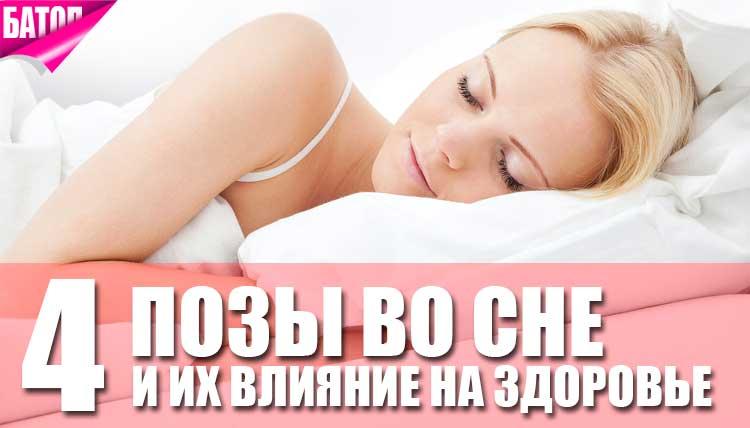 Лучшие позы для здорового сна с научной точки зрения