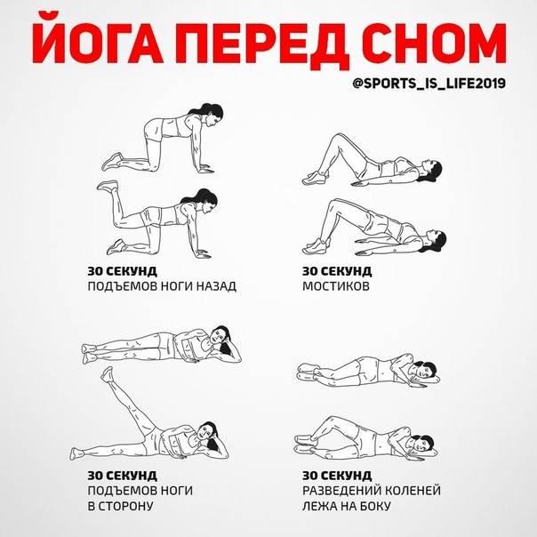 Вечерняя зарядка для похудения: упражнения в домашних условиях перед сном