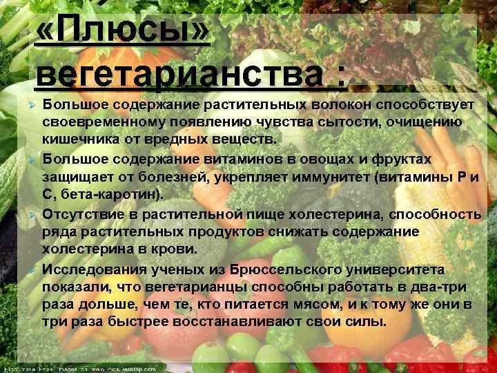 Вегетарианство, плюсы и минусы