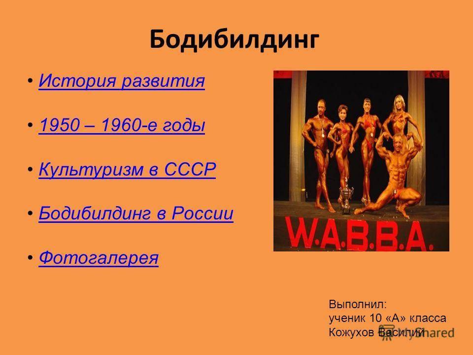 Женский бодибилдинг: история, категории и физиологические особенности