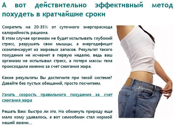 Как убрать лишний вес быстро и правильно