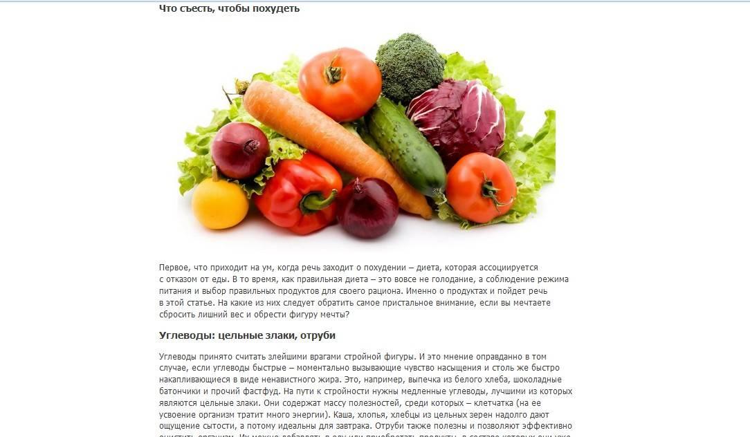 Какие продукты стоит исключить, чтобы похудеть за 14 дней?
