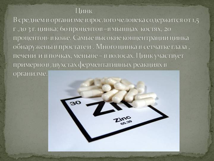 Цинк в продуктах: где содержится в большом количестве (таблица), нормы употребления, симптомы дефицита и переизбытка