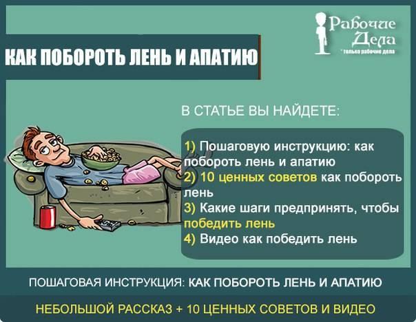 Как победить лень и заставить себя работать — fertime.ru